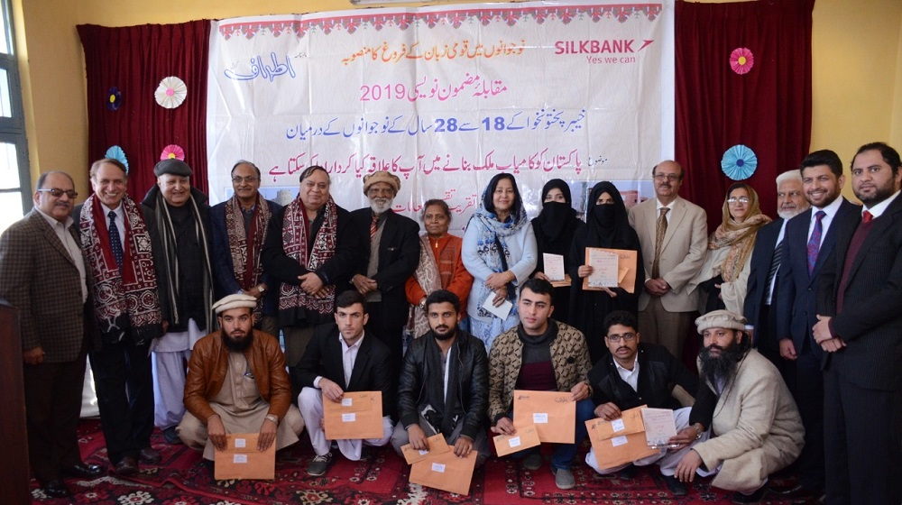 Vice Chancellor University of Peshawar as a chief guest is flanked with literati of Peshawar at the prize distribution ceremony of a national essay competition sponsored by 'Silk Bank' and 'Atraaf' editor Mehmud Shaam on 14th January, 2020.