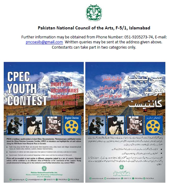 CPEC YOUTH CONTEST